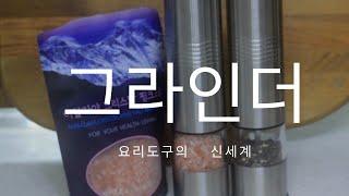 히말라야핑크소금,후추그라인더,소금그라인더,양념통 자동그…