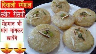 इस दिवाली बनाये यह स्वीट रेसिपी, मेहमान भी मांग मांगकर खायेंगे | diwali sweets recipe | Sweets video