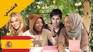 اتعلمنا اسباني   شوفوا ايش خلتني اقول😱!!