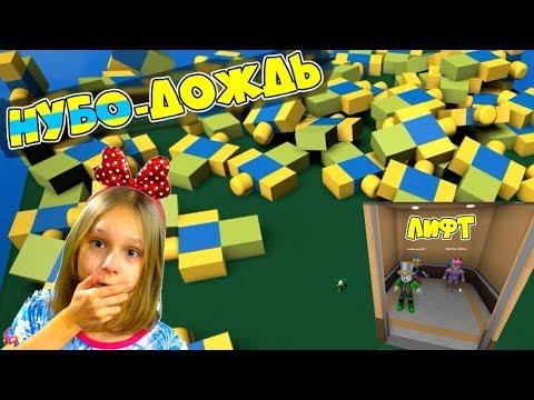 Самый СТРАННЫЙ ЛИФТ в ROBLOX #6! Куда пропала ДОЧКА? ПАПА в ПАНИКЕ ищет Дочку Elevator Roblox