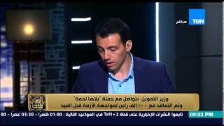 البيت بيتك - وزير التموين يتواصل مع حملة بلاها لحمة والتعاقد مع 100 الف راس لمواجهة الازمة