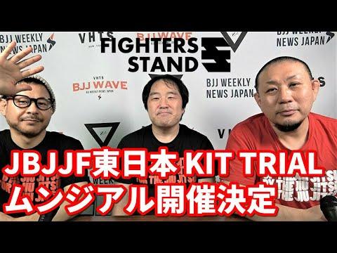 【BJJ-WAVE】JBJJF東日本・KIT TRIAL・ムンジアル開催決定【ブラジリアン柔術】