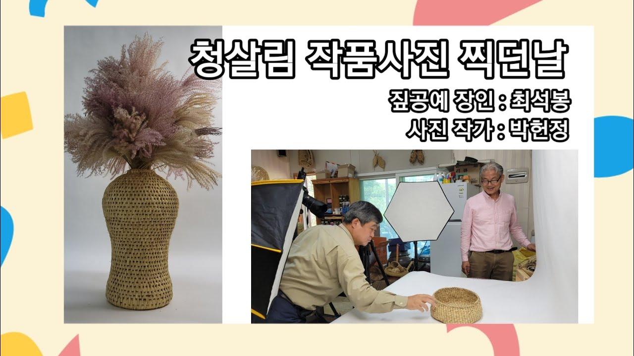짚풀공예 장인 작품사진 찍다보니 사진작가 박헌정
