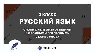 Русский язык  3 класс  Слова с непроизносимыми и двойными согласными в корне слова  Урок 12   Знанио