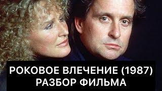 Роковое влечение (1987): РАЗБОР ФИЛЬМА