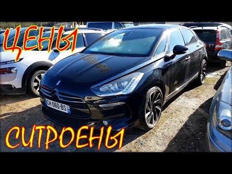 Авто из Литвы, ситроен цена, март 2019.