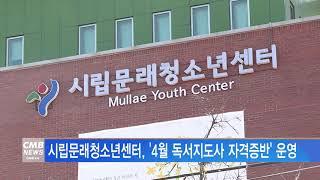 [서울뉴스]시립문래청소년센터, 4월 도서지도사 자격증반…