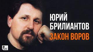 Юрий Брилиантов - Закон Воров (Альбом 2001) | Русский Шансон