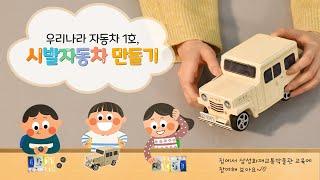 (초등)우리나라 자동차 1호! 시발자동차 함께 만들어요…