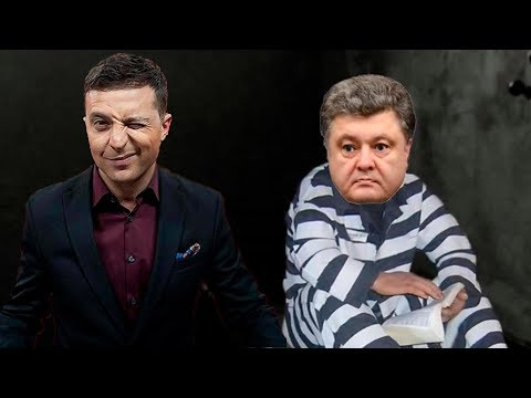 СРОЧНО! Зеленский - Порошенко сядет в тюрьму! Выборы Президента Украины 2019