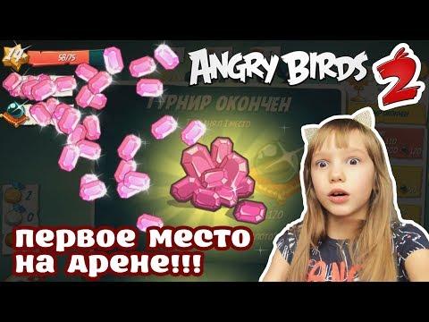 ★ 4# Игра Angry Birds 2 ★ Победа на Арене! мультик игра энгри бердс 2 Детский летсплей
