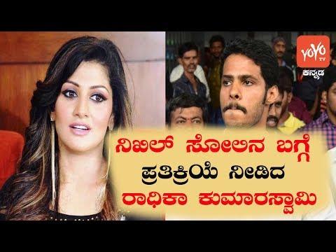 Radhika Kumaraswamy Reacts On Nikhil Kumaraswamy Losing In Mandya | YOYO Kannada News