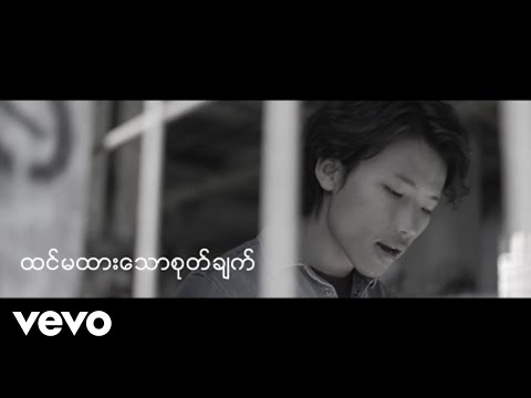 David Lai - Htin Ma Htar Taw Sote Chet