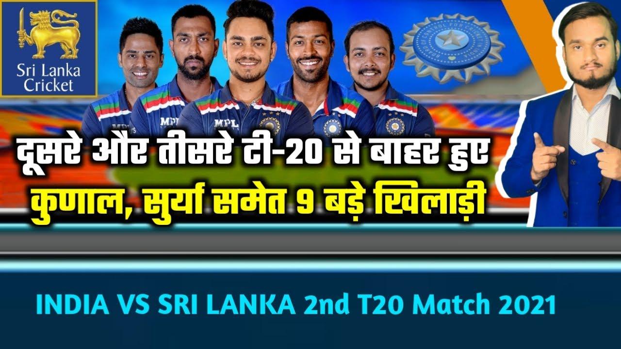 श्रीलंका के खिलाफ 2nd T20 और 3rd T20 मैच से बाहर हुए 9 बड़े खिलाड़ी   India vs Srilanka T20 Series