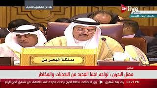 كلمة وكيل وزارة الخارجية البحريني خلال الدورة 148 من أعمال مجلس وزراء الخارجية
