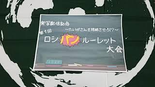 [ツイキャス] 【ビタミンT特別編・実写配信記念】第1回 ロシパンルーレット大会 (2018.10.14)