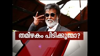 Rajinikanth enters politics |News Hour 31 Dec 2017