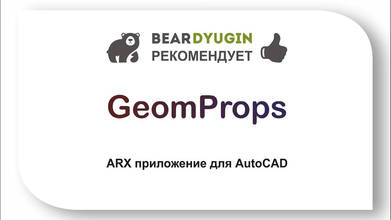 geomprops 2016