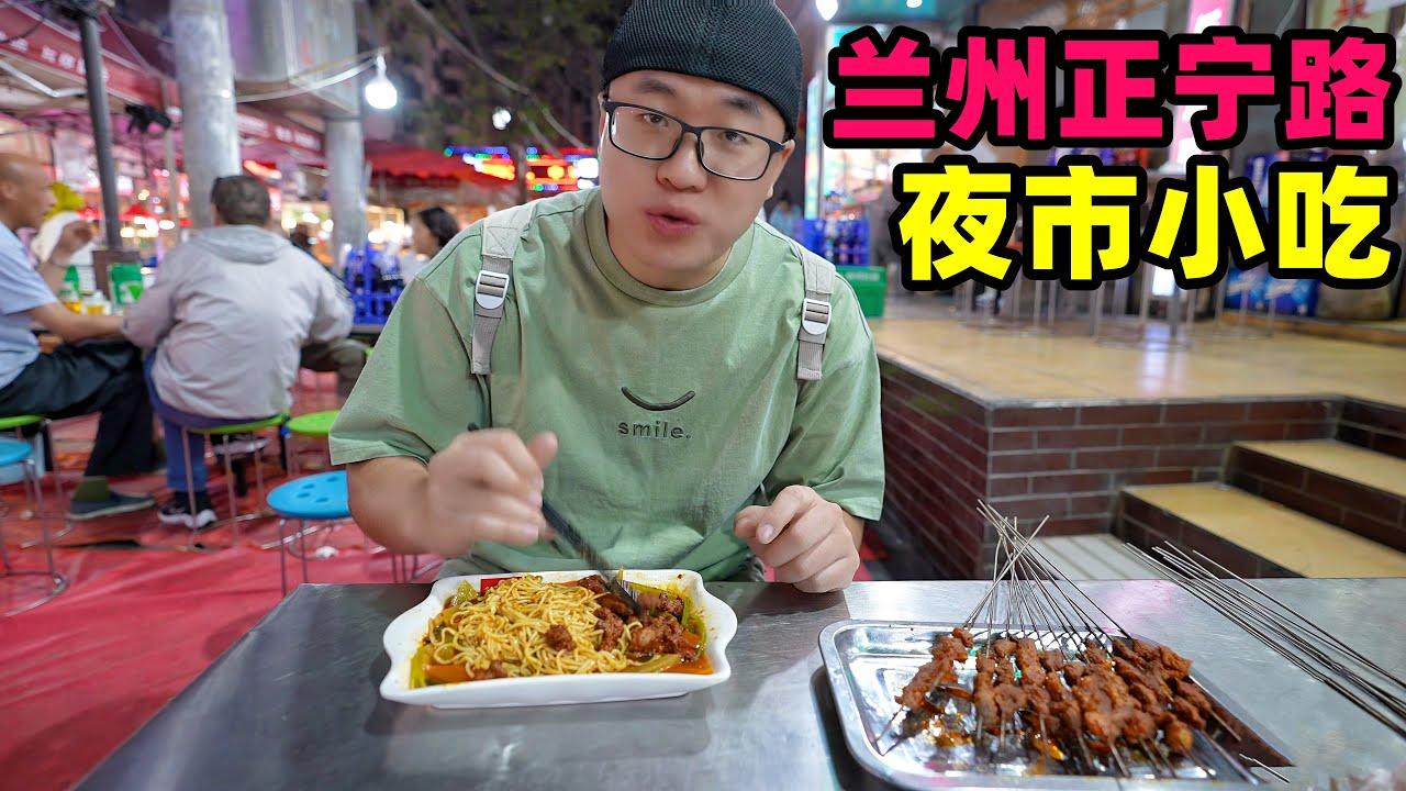 碳水肉食天堂,兰州正宁路夜市,麻辣羊头酿皮子,阿星喝蛋奶醪糟Night Market Street Foods in Lanzhou