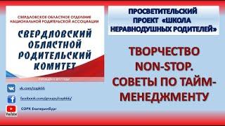 ТВОРЧЕСТВО NON STOP  СОВЕТЫ ПО ТАЙМ МЕНЕДЖМЕНТУ  ЗАПИСЬ 15 05 2020