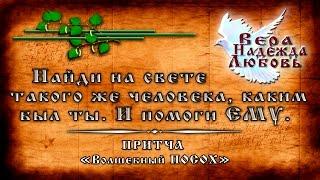 Православные ПРИТЧИ - Притча Волшебный ПОСОХ