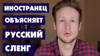 Иностранец Учит Русских Русскому Сленгу