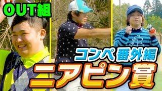 第1回 UUUM GOLFコンペ ニアピン対決!【OUT組】