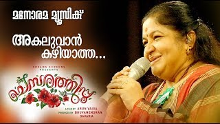 AKALUVAN KAZHIYATHA | VIDEO SONG from Chemparathippoo | Chithra | Rhithwik S Chand