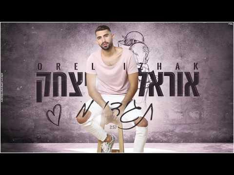 אוראל יצחק - תגידי מי Orel Izhak - Tagidi Mi I