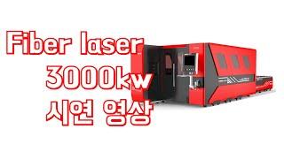 파이버 레이저 절단 시연 영상 AMSKOREA 에이엠에…