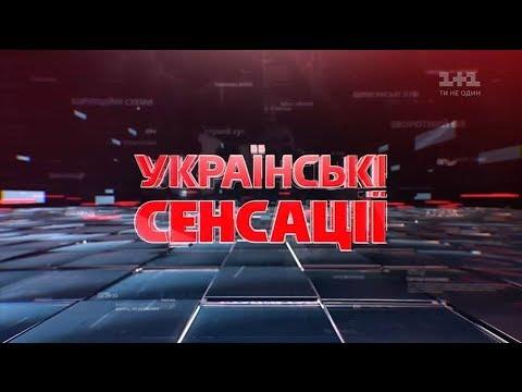 Українські сенсації. Головна