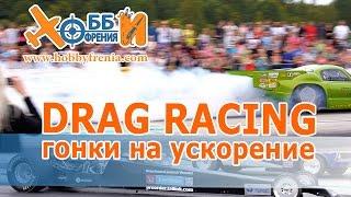 ХОББИФРЕНИЯ - drag racing (драг рейсинг) или гонки на ускорение