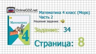 Страница 8 Задание 34 – Математика 4 класс (Моро) Часть 2