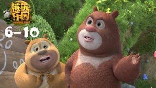 #熊熊乐园1 | 大合集(6-10集) | 跟光头强一起探秘大树幼儿园 🎬 MP3