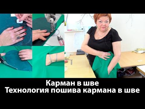 Как пришить карман в боковом шве