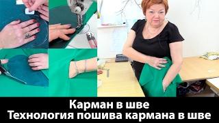 Видео урок: как сделать карман в шве? Технология пошива кармана в шве.