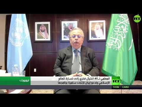 مندوب السعودية معلقا على اغتيال العالم النووي الإيراني: خسارة أي عالم مسلم هي خسارة للأمة للإسلامية