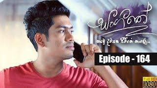 Sangeethe | Episode 164 26th September 2019 Thumbnail