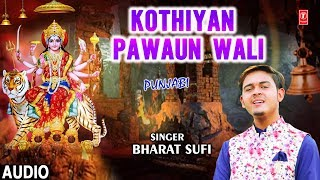 Kothiyan Pawaun Wali I Punjabi Devi Bhajan I BHARAT SUFI II New Latest Full Audio Song