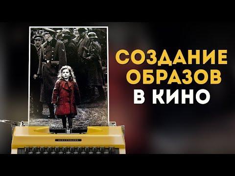 #КИНООБРАЗ: СПИСОК ШИНДЛЕРА / Девочка в красном пальто