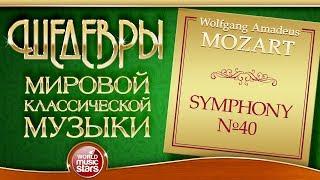MOZART ❂ SYMPHONY №40 ❂ ШЕДЕВРЫ МИРОВОЙ КЛАССИЧЕСКОЙ МУЗЫКИ ❂