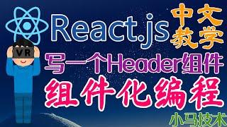 React.js 中文开发入门教学 - 写一个Header组件(实现组件化编程)【2级会员】