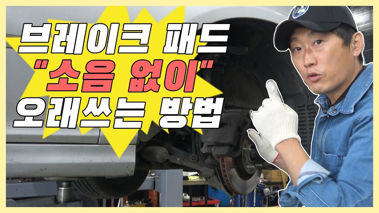 """브레이크패드 소음없이 오래 쓰는 방법!""""How to use for a long time without brake pad noise""""[자동차의모든것-Car & Man]"""
