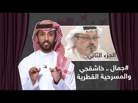 #جمال_خاشقجي والمسرحية القطرية.. الجزء الثاني