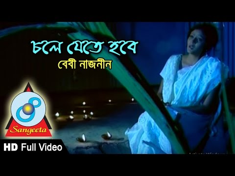 Chole Jete Hobe - Baby Naznin Music Video - Jedin Pakhi Ure Jabe