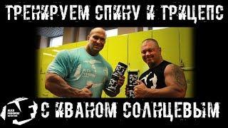 Тренируем спину и трицепс с Иваном Солнцевым