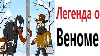 Приколы ЛЕГЕНДА О ВЕНОМЕ Смешные видео от Доми шоу Мемы анимация