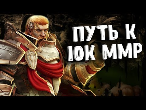 видео: ПУТЬ К 10К ММР ОМНИК ДОТА 2 - road to 10k mmr omniknight dota 2