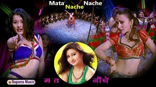 Namrata Shrestha New Video | Ma Ta Nache Nache | New Nepali Song | Anju Panta | Official Video HD