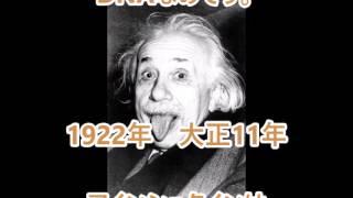 大正11年にアインシュタインが日本に40日間滞在している時に記した言葉...